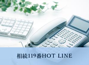 相続119番HOT LINE